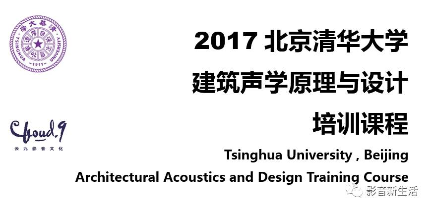 e7989874b043669632d827ce8b2bde2b - 名额有限,报名从速!2017清华大学建筑声学原理与设计培训课程!