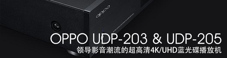 OPPO UDP 203 205