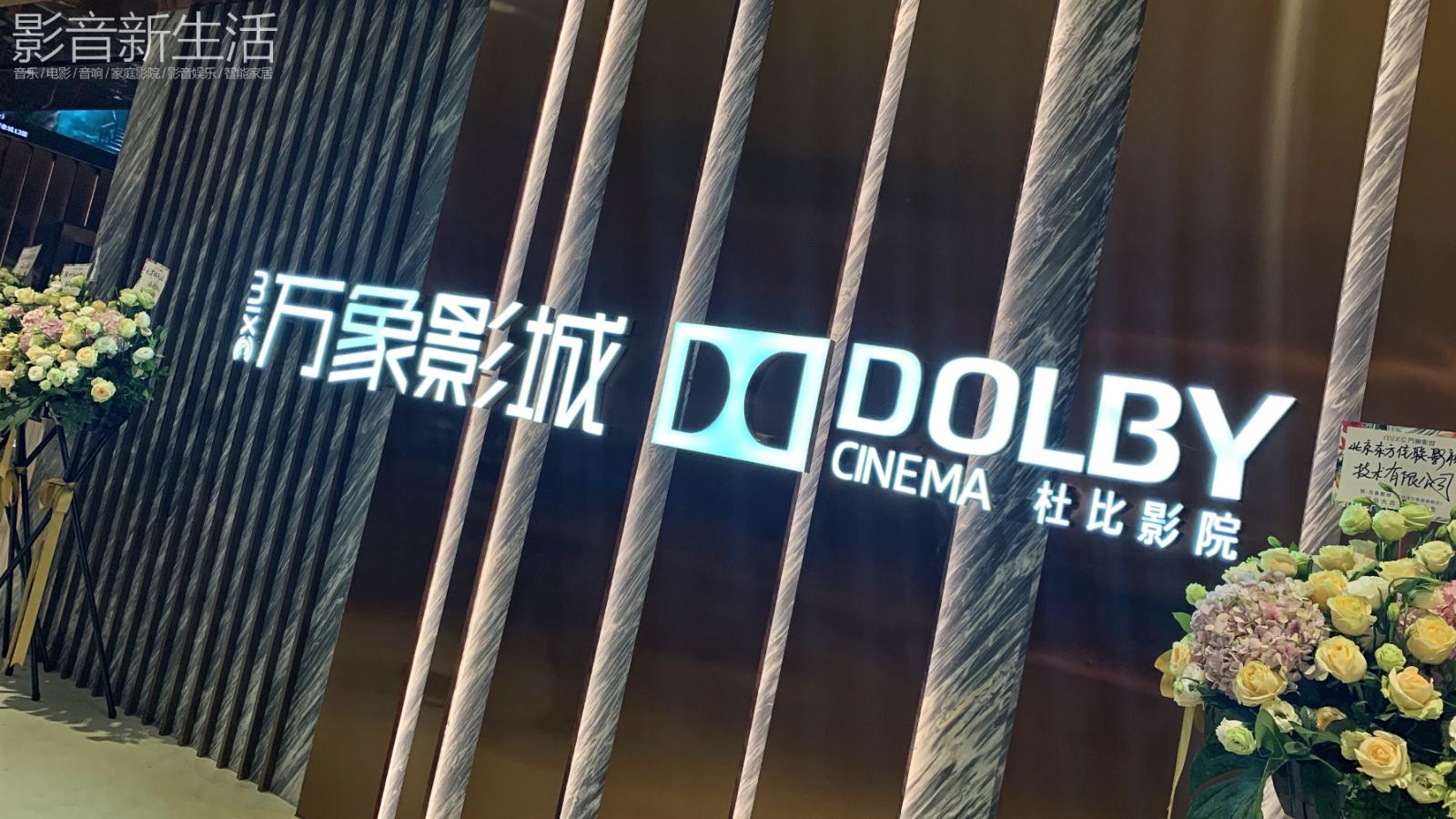 "DOLBY CINEMA SHENZHEN ATMOS DOLBYVISION 5 - 现场   ""影院界的全新标杆"" 深圳首家Dolby Cinema杜比影院落户深圳湾万象城"