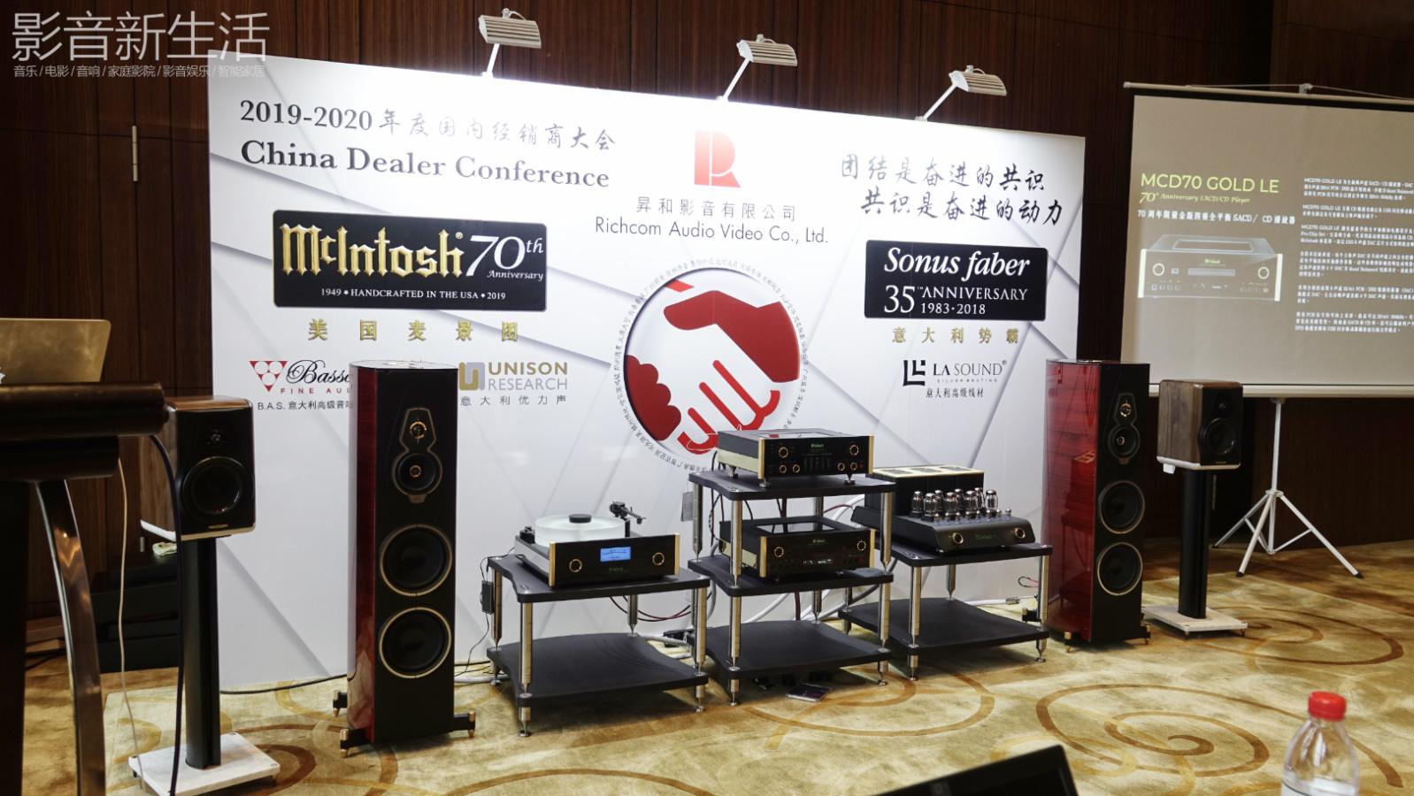 "Richcom 2019 6 - 现场 | ""团结、奋进、共识"" 昇和影音2019-2020年度经销商大会顺利举行!"